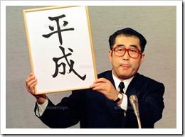 Jan.7.1989  年号発表をする小淵恵三官房長官 撮影 フジフォトス